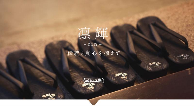 凛輝(rin)伝統と真心を揃えて大和工房