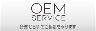 OEMサービス 各種OEMのご相談を承ります。