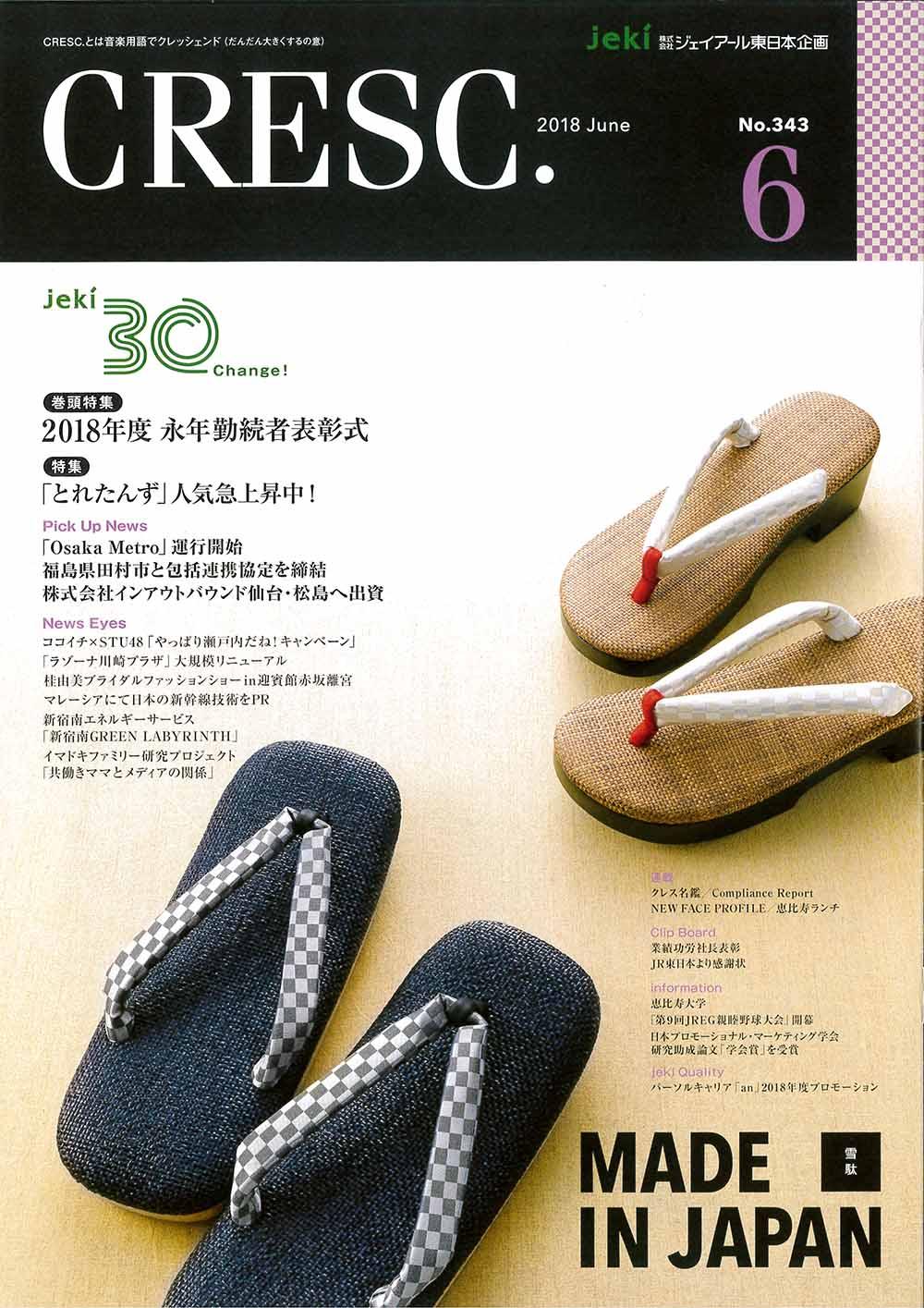 JR東日本社内報CRESC表紙