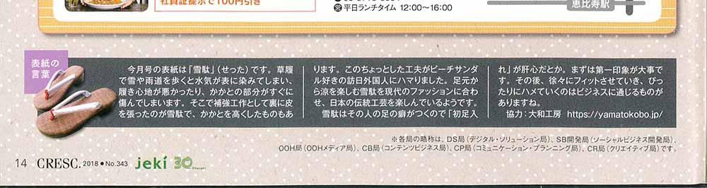 JR東日本社内報CRESC.表紙の言葉