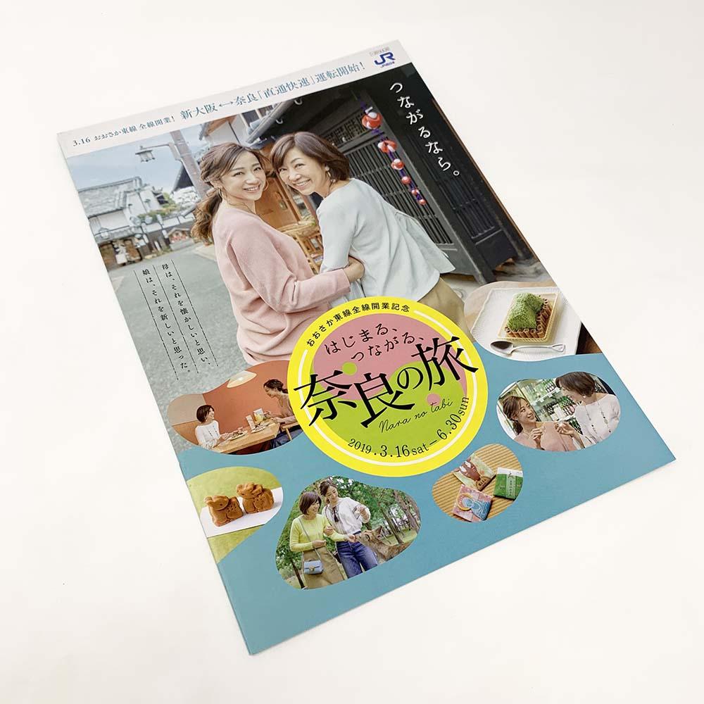 奈良の旅表紙